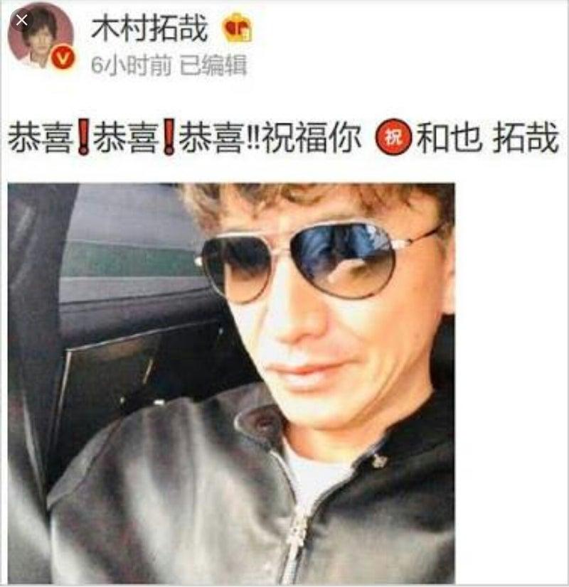 木村 拓哉 インスタ 中国 語