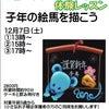 干支のネズミを描きます♪小原薫先生のチョークアートボード体験レッスンお申込み承り中の画像