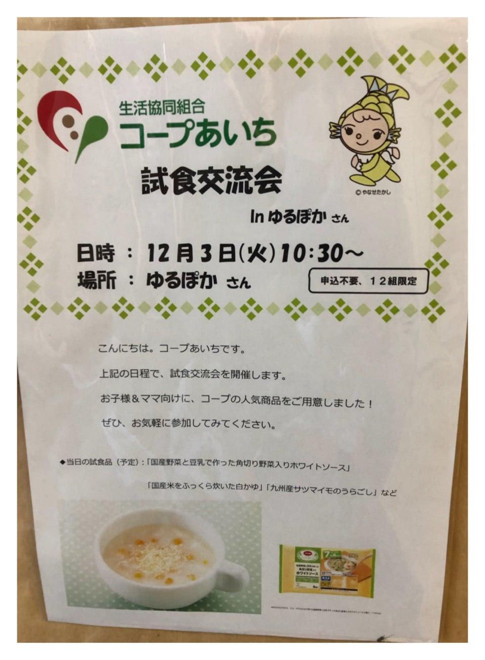 12/3(火) コープあいち「試食交流会」のお知らせ!