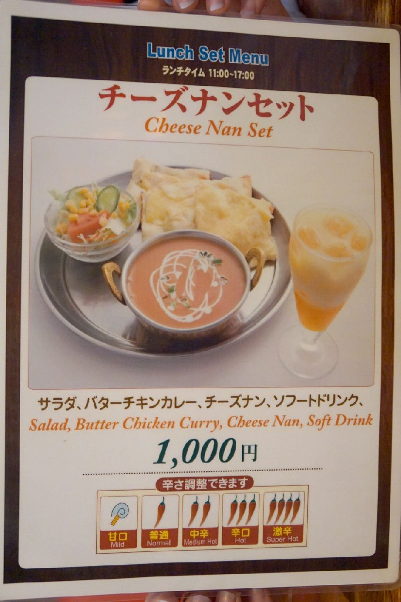 ナマステ ヒマール 西 新宿 店