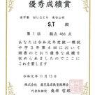 【東谷山校】中3統一模試で鹿児島県1位誕生!!!!!!の記事より
