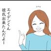 ◎10代の恋愛事情②◎