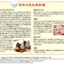 画像 【米の日本史と雑学】稲作の始まりは縄文時代! の記事より 5つ目