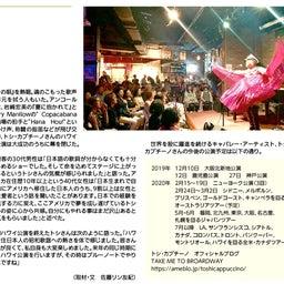 画像 トシ・カプチーノのニューヨーク・キャバレーSHOW ハワイ初公演 の記事より 2つ目