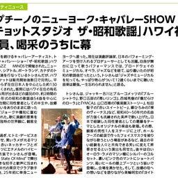 画像 トシ・カプチーノのニューヨーク・キャバレーSHOW ハワイ初公演 の記事より 1つ目
