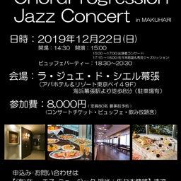 画像 クリスマスジャズLive〈袖ケ浦市 ピアノ エレクトーン くらの音楽教室〉 の記事より 1つ目