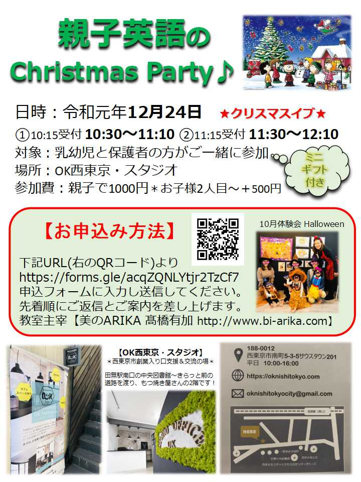 創業支援 西東京市