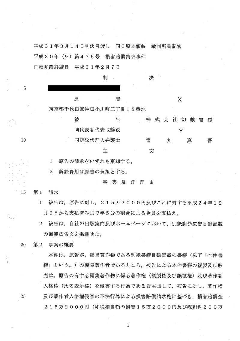 第2次訴訟】一審判決(1) | 『ツェッペリン飛行船と黙想』事件
