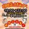 昭和歌謡とお寿司の夕べ   11月23日土曜日 開催の画像