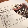 【イベント開催報告】貧血と雑穀を知ろうお茶会の画像