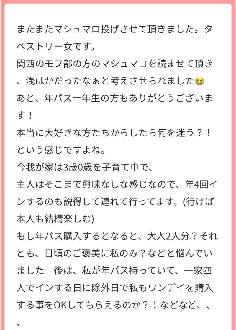 読者様【パークについて思うこと】マシュマロ随時更新 75