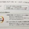 ACP研修会に参加しました!の画像