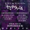 1st ONEMAN TOUR 第一章 ヤミテラチャンス詳細の画像