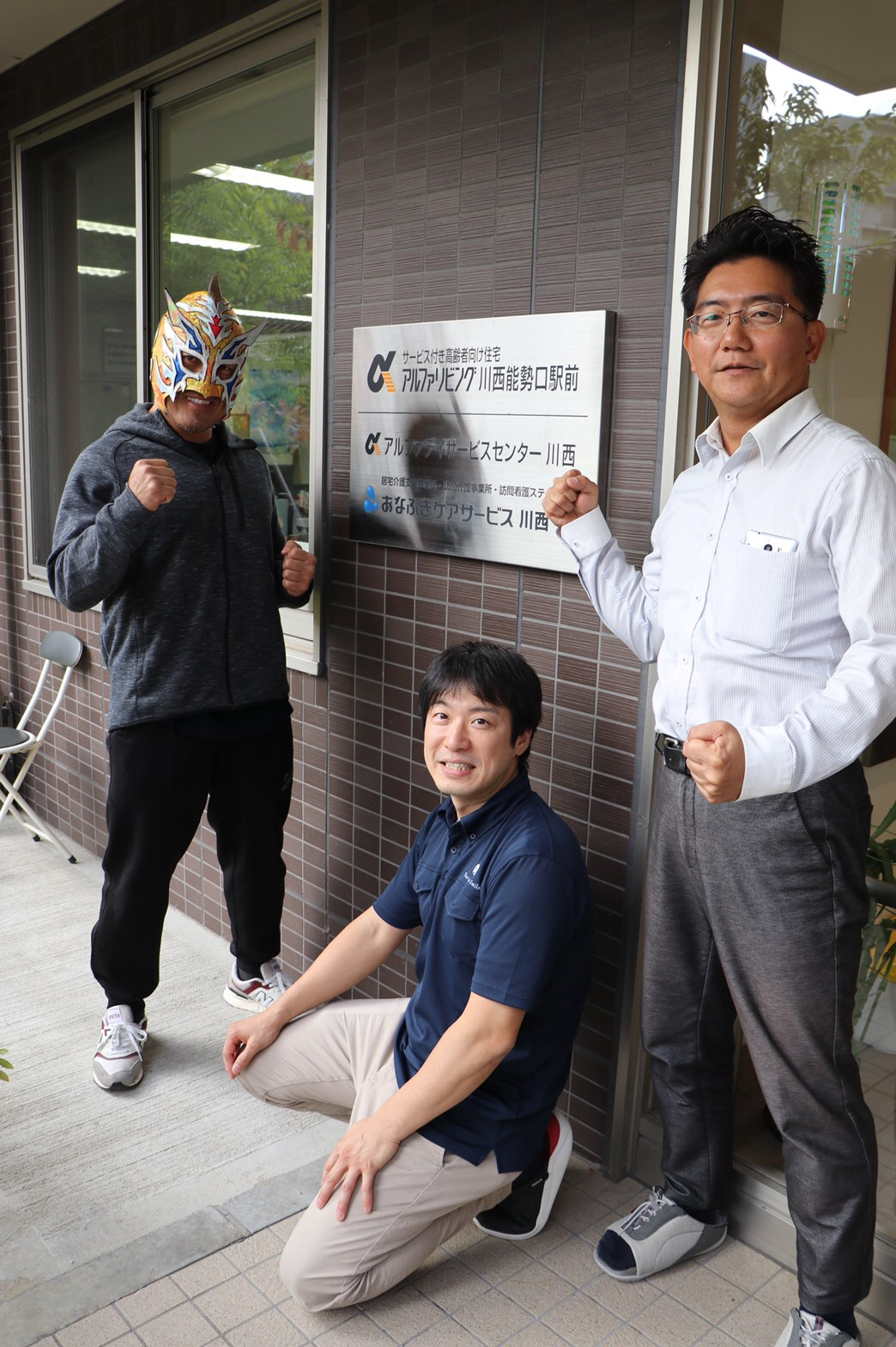 記事 プロレスラー施設訪問 兵庫県川西市 の記事内画像