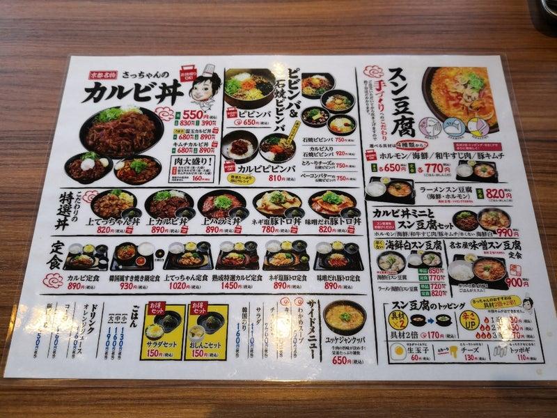 カルビ 丼 と スン 豆腐 専門 店 韓 丼