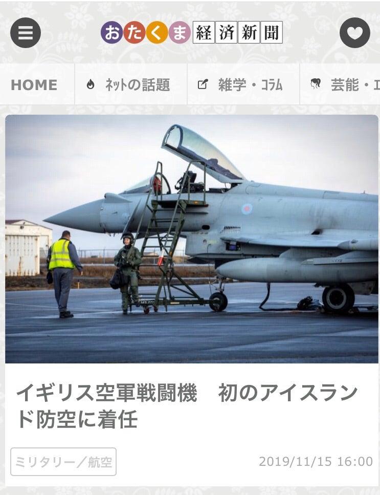 イギリス空軍戦闘機 初のアイスランド防空に着任! | 自衛隊協力会 緑櫻会