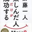 斉藤一人 公式ブログ 一日一語 11月22日