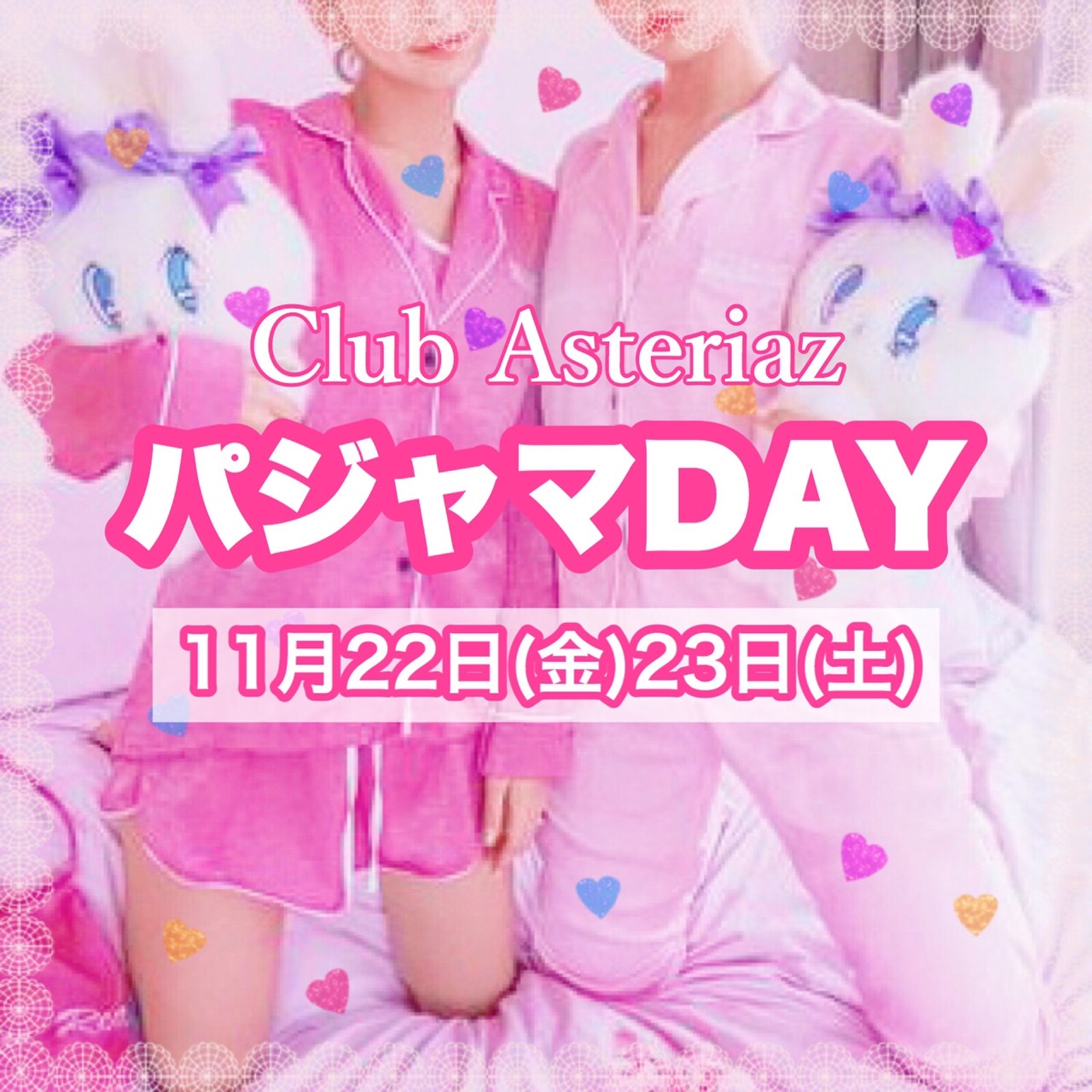 Asteriaz パジャマDAYS