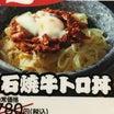 えんま大王ステーキ 「石焼牛トロ丼と,石焼ローストビーフ丼」の裏 (茨城 水戸)