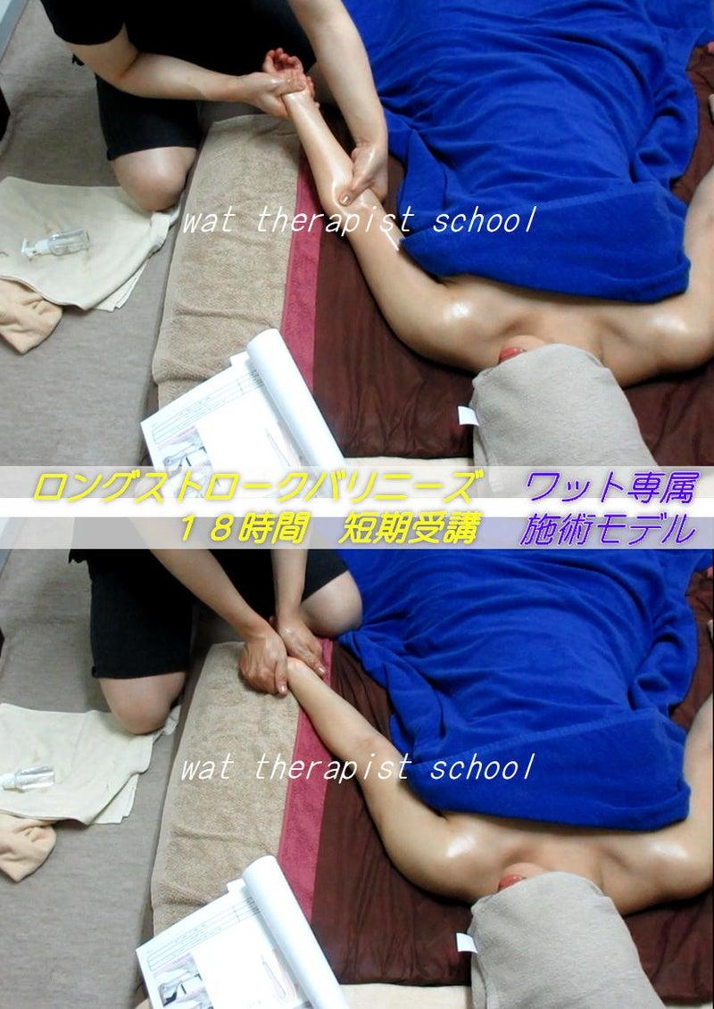 男性セラピスト育成☆オイルマッサージスクール東京,池袋☆女性モデル在籍☆メンズセラピスト育成05