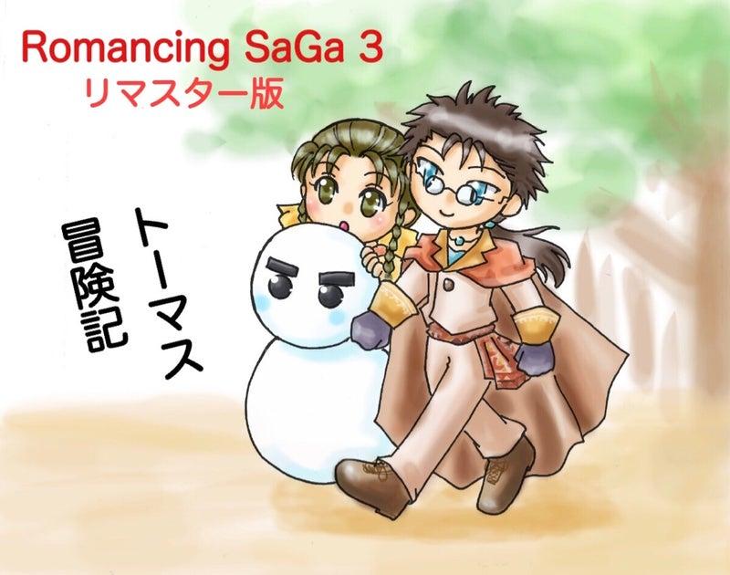 ガ 3 攻略 ロマンシングサ