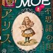 絵本のある暮らし☆月刊「MOE」いろいろ