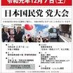 日本国民党大会終了!盛会で満員御礼!第9期も鈴木信行が代表に選出された!