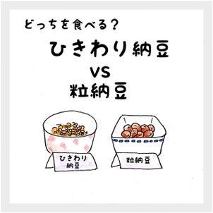 ひきわり納豆VSつぶ納豆の画像