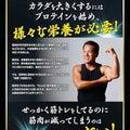 坂本龍馬(野球、ラグビー、映画、筋肉)ブログ