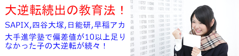 SAPIX(サピックス),四谷大塚,日能研,早稲田アカデミー,市進からの大逆転続出!