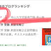 総合ブログランキング1位獲得!