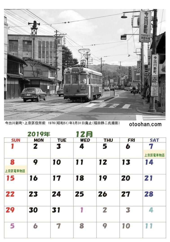 2019年12月の京都市電ロマンカレンダー | レールは、こころをつなぐ道。