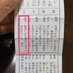 画像 〈美容師国家試験〉早めの合格祈願に行ってきました☆ の記事より 8つ目