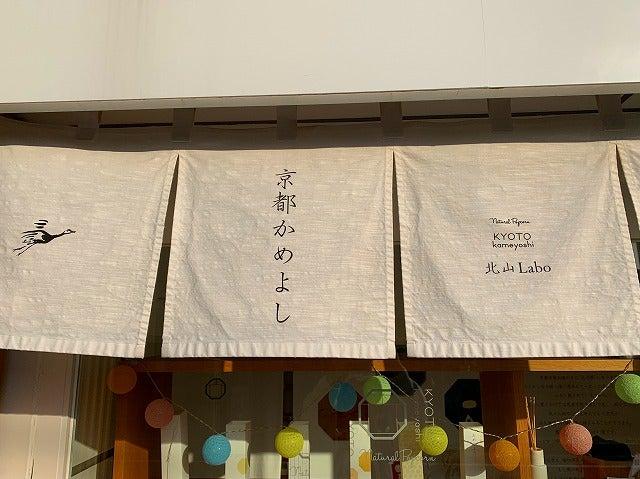 京都 かめよ し