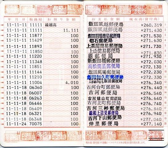 ゆうちょ018支店 ゆうちょ銀行/〇一九支店|店名・店番・支店コード・金融機関コード