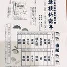 【出演情報】12月の紅佳の記事より