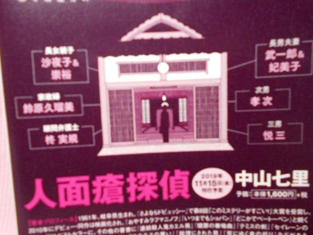 中山七里さんの『人面瘡探偵』…これほどわかりやすいタイトルはないような(笑)人面瘡のイメージが…