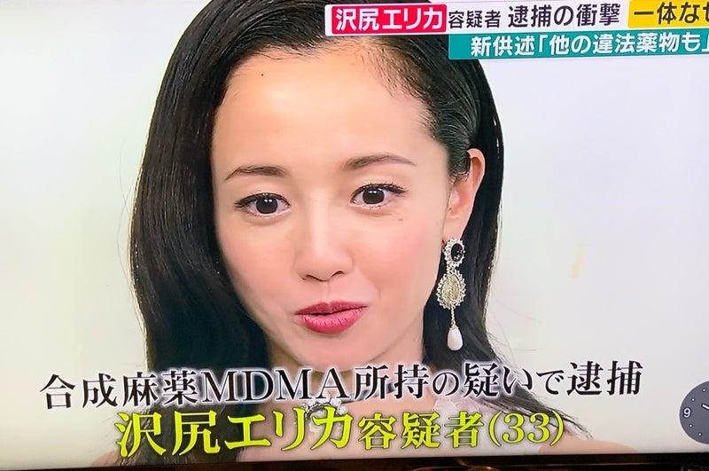 沢尻エリカ 合成麻薬mdma
