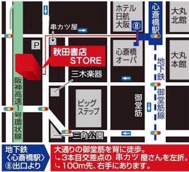 書店 秋田