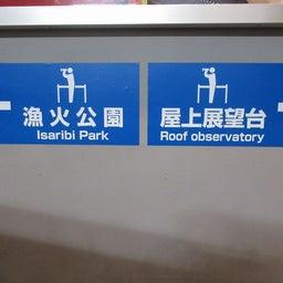 画像 函館山ロープウェイ市民感謝デーに行ってきました(A面) の記事より 6つ目