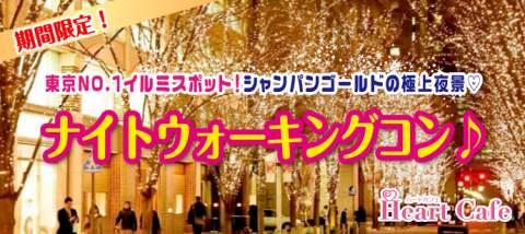 婚活 東京駅