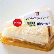 【コンビニ】即買い大正解!セブンプレミアム レアチーズミルクレープは極上の神スイーツだった!