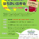 11月29日(金)は、コミュニケーションのためのお料理をお届け!の記事より