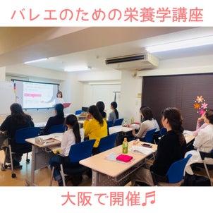 【開催レポ】バレエのための栄養学講座★講座内容★の画像