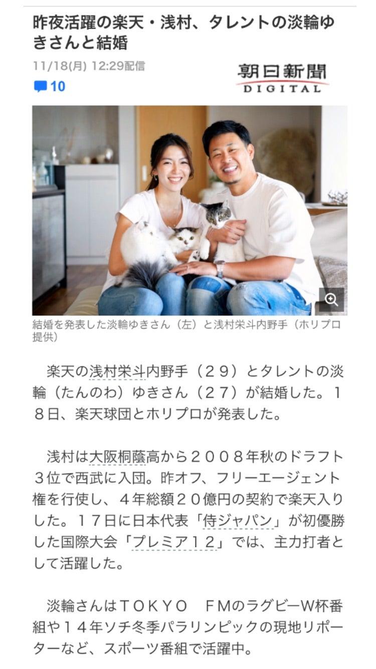 結婚 浅村