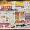 ☆2019年大感謝セール!!☆の画像