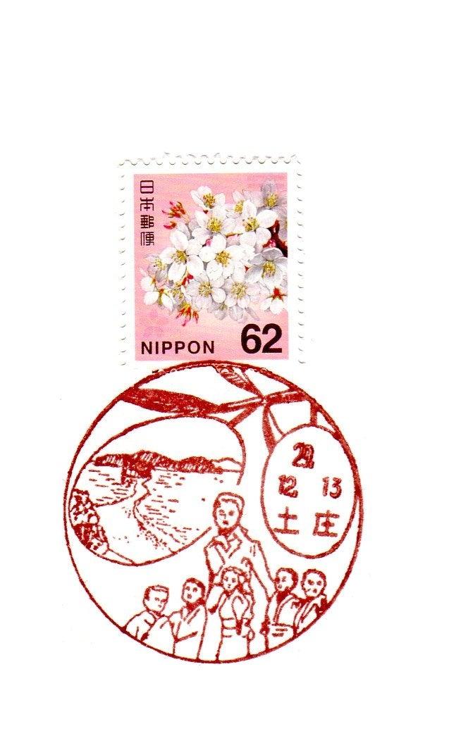 風景印】 香川県 土庄郵便局   スタンプログ
