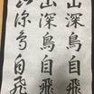 【毛筆1級】第1問 三体 第2問 漢字仮名交じり文 第4問 仮名