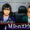 宮川大輔さんとパエリアを作るPart2@MJ倶楽部