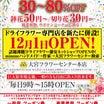 日本一安い!?ドライフラワー通販ネットショップ@大宮フラワーセンター